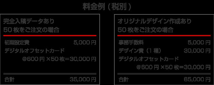 料金例(税別)